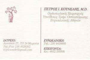 ΠΕΤΡΟΣ ΚΟΥΝΕΛΗΣ - ΧΕΙΡΟΥΡΓΟΣ ΟΡΘΟΠΑΙΔΙΚΟΣ ΜΑΡΟΥΣΙ