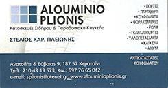 ΠΛΕΙΩΝΗΣ  ΣΤΥΛΙΑΝΟΣ - ΚΑΤΑΣΚΕΥΕΣ ΑΛΟΥΜΙΝΙΟΥ ΚΕΡΑΤΣΙΝΙ - ΚΑΤΑΣΚΕΥΕΣ ΣΙΔΗΡΟΥ ΚΕΡΑΤΣΙΝΙ