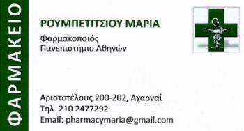 ΡΟΥΜΠΕΤΙΤΣΙΟΥ ΜΑΡΙΑ - ΦΑΡΜΑΚΕΙΟ ΑΧΑΡΝΕΣ