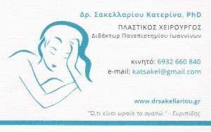 ΣΑΚΕΛΛΑΡΙΟΥ ΚΑΤΕΡΙΝΑ - ΠΛΑΣΤΙΚΟΣ ΧΕΙΡΟΥΡΓΟΣ ΕΛΕΥΣΙΝΑ