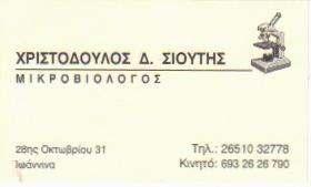 ΣΙΟΥΤΗΣ ΧΡΙΣΤΟΔΟΥΛΟΣ - ΜΙΚΡΟΒΙΟΛΟΓΟΣ ΙΩΑΝΝΙΝΩΝ