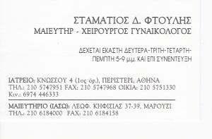 ΣΤΑΜΑΤΙΟΣ Δ. ΦΤΟΥΛΗΣ - ΓΥΝΑΙΚΟΛΟΓΟΣ ΠΕΡΙΣΤΕΡΙ - ΜΑΙΕΥΤΗΡ ΠΕΡΙΣΤΕΡΙ