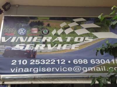 ΣΥΝΕΡΓΕΙΟ ΑΥΤΟΚΙΝΗΤΩΝ AUDI VW SEAT SKODA ΛΑΜΠΡΙΝΗ - ΒΙΝΙΕΡΑΤΟΣ SERVICE - ΒΙΝΙΕΡΑΤΟΣ ΑΡΓΥΡΗΣ