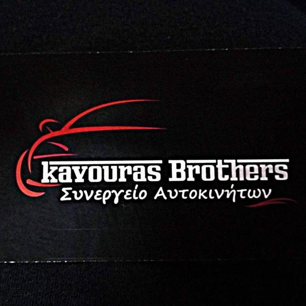 ΣΥΝΕΡΓΕΙΟ ΑΥΤΟΚΙΝΗΤΩΝ ΠΕΙΡΑΙΑΣ - KAVOURAS BROTHERS - ΑΦΟΙ ΚΑΒΟΥΡΑ ΟΕ