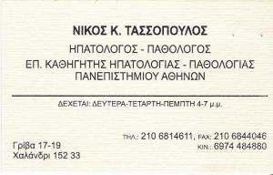 ΤΑΣΣΟΠΟΥΛΟΣ Κ ΝΙΚΟΣ - ΗΠΑΤΟΛΟΓΟΣ ΧΑΛΑΝΔΡΙ - ΠΑΘΟΛΟΓΟΣ ΧΑΛΑΝΔΡΙ