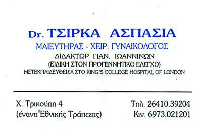 ΤΣΙΡΚΑ ΑΣΠΑΣΙΑ - ΜΑΙΕΥΤΗΡΑΣ ΑΓΡΙΝΙΟ - ΓΥΝΑΙΚΟΛΟΓΟΣ ΑΓΡΙΝΙΟ