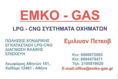 ΥΓΡΑΕΡΟΚΙΝΗΣΗ ΧΑΪΔΑΡΙ - EMKO GAS - ΠΕΤΚΟΦ ΑΙΜΙΛΙΑΝ