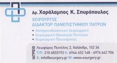 ΧΑΡΑΛΑΜΠΟΣ Κ.ΣΠΥΡΟΠΟΥΛΟΣ - ΓΕΝΙΚΟΣ ΧΕΙΡΟΥΡΓΟΣ ΧΑΛΑΝΔΡΙ
