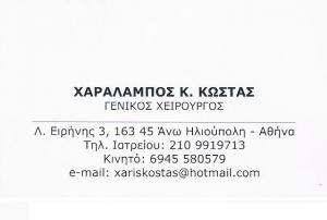 ΧΑΡΑΛΑΜΠΟΣ ΚΩΣΤΑΣ - ΓΕΝΙΚΟΣ ΧΕΙΡΟΥΡΓΟΣ ΗΛΙΟΥΠΟΛΗ