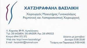ΧΑΤΖΗΡΑΦΑΗΛ ΒΑΣΙΛΙΚΗ - ΧΕΙΡΟΥΡΓΟΣ ΓΥΝΑΙΚΟΛΟΓΟΣ ΑΜΠΕΛΟΚΗΠΟΙ