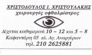 ΧΡΙΣΤΟΔΟΥΛΟΣ ΧΡΙΣΤΟΥΛΑΚΗΣ - ΟΦΘΑΛΜΙΑΤΡΟΣ ΑΓΙΟΙ ΑΝΑΡΓΥΡΟΙ