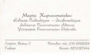 ΧΩΡΙΑΝΟΠΟΥΛΟΥ ΜΑΡΙΑ - ΕΙΔΙΚΟΣ ΠΑΘΟΛΟΓΟΣ ΓΑΛΑΤΣΙ -  ΔΙΑΒΗΤΟΛΟΓΟΣ ΓΑΛΑΤΣΙ