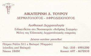 ΑΙΚΑΤΕΡΙΝΗ ΤΟΥΡΟΥ - ΔΕΡΜΑΤΟΛΟΓΟΣ ΝΙΚΑΙΑ
