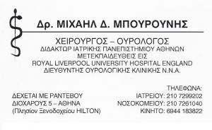 ΜΙΧΑΗΛ ΜΠΟΥΡΟΥΝΗΣ - ΟΥΡΟΛΟΓΟΣ ΑΘΗΝΑ