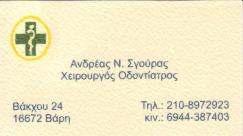 ΑΝΔΡΕΑΣ ΣΓΟΥΡΑΣ - ΟΔΟΝΤΙΑΤΡΟΣ ΒΑΡΗ -  ΧΕΙΡΟΥΡΓΟΣ ΟΔΟΝΤΙΑΤΡΟΣ ΒΑΡΗ - ΟΔΟΝΤΙΑΤΡΕΙΟ ΒΑΡΗ