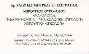 ΧΑΤΖΗΔΗΜΗΤΡΙΟΥ ΕΥΣΤΡΑΤΙΟΣ - ΟΥΡΟΛΟΓΟΣ ΠΑΓΚΡΑΤΙ -  ΧΕΙΡΟΥΡΓΟΣ ΟΥΡΟΛΟΓΟΣ ΠΑΓΚΡΑΤΙ