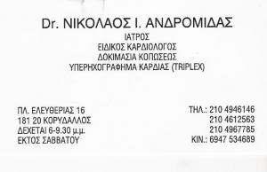 ΝΙΚΟΛΑΟΣ ΑΝΔΡΟΜΙΔΑΣ - ΚΑΡΔΙΟΛΟΓΟΣ ΚΟΡΥΔΑΛΛΟΣ