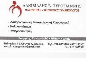 ΑΛΚΙΒΙΑΔΗΣ ΤΥΡΟΓΙΑΝΝΗΣ - ΓΥΝΑΙΚΟΛΟΓΟΣ ΜΑΡΟΥΣΙ