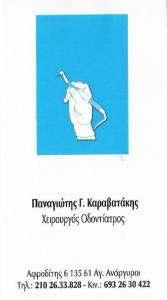 ΠΑΝΑΓΙΩΤΗΣ ΚΑΡΑΒΑΤΑΚΗΣ - ΧΕΙΡΟΥΡΓΟΣ ΟΔΟΝΤΙΑΤΡΟΣ ΑΓΙΟΙ ΑΝΑΡΓΥΡΟΙ -  ΟΔΟΝΤΙΑΤΡΕΙΟ ΑΓΙΟΙ ΑΝΑΡΓΥΡΟΙ