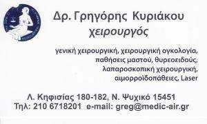 ΓΡΗΓΟΡΗΣ ΚΥΡΙΑΚΟΥ - ΓΕΝΙΚΟΣ ΧΕΙΡΟΥΡΓΟΣ ΝΕΟ ΨΥΧΙΚΟ