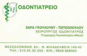 ΣΑΡΑ ΓΚΟΥΛΟΥΝΤ - ΤΣΙΤΣΟΠΟΥΛΟΥ - ΟΔΟΝΤΙΑΤΡΟΣ ΝΕΑ ΦΙΛΑΔΕΛΦΕΙΑ