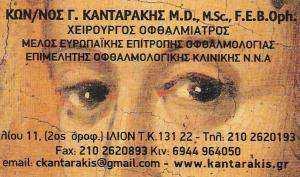 ΚΑΝΤΑΡΑΚΗΣ ΚΩΝΣΤΑΝΤΙΝΟΣ - ΟΦΘΑΛΜΙΑΤΡΟΣ ΙΛΙΟΝ