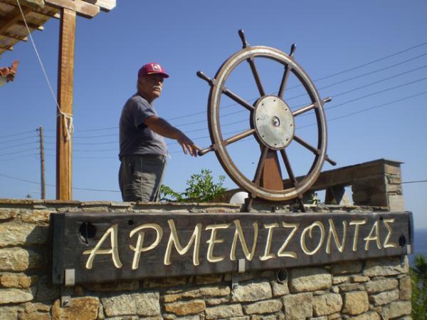ARMENIZONTAS APARTMENTS - ΕΝΟΙΚΙΑΖΟΜΕΝΑ ΔΩΜΑΤΙΑ ΙΚΑΡΙΑ ΣΑΜΟΥ - ΕΝΟΙΚΙΑΖΟΜΕΝΑ ΔΙΑΜΕΡΙΣΜΑΤΑ ΙΚΑΡΙΑ