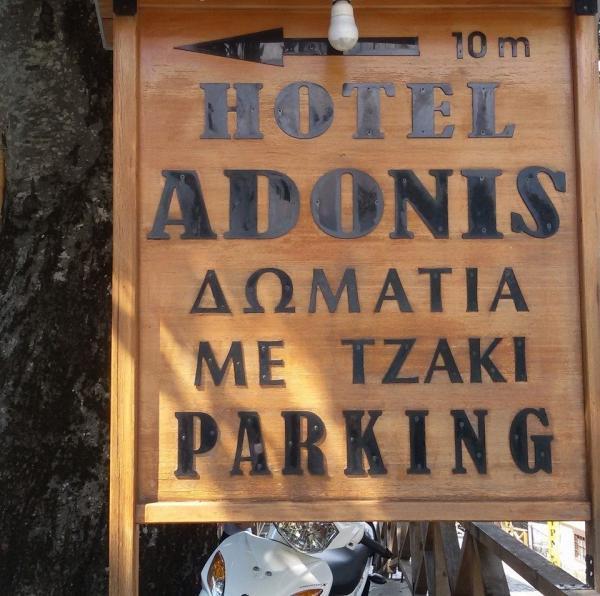 ΞΕΝΟΔΟΧΕΙΟ ΑΔΩΝΗΣ - ADONIS HOTEL -  ΞΕΝΟΔΟΧΕΙΟ ΜΕΤΣΟΒΟ