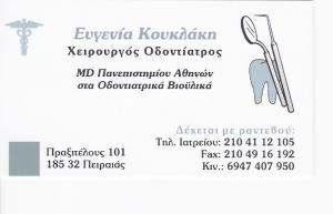 ΕΥΓΕΝΙΑ ΚΟΥΚΛΑΚΗ - ΧΕΙΡΟΥΡΓΟΣ ΟΔΟΝΤΙΑΤΡΟΣ ΠΕΙΡΑΙΑΣ