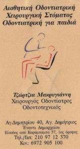 ΜΑΚΡΥΓΙΑΝΝΗ ΤΖΩΡΤΙΑ - ΧΕΙΡΟΥΡΓΟΣ ΟΔΟΝΤΙΑΤΡΟΣ ΑΓΙΟΣ ΔΗΜΗΤΡΙΟΣ