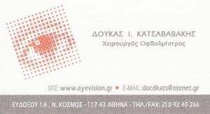 ΔΟΥΚΑΣ ΚΑΤΣΑΒΑΒΑΚΗΣ - ΧΕΙΡΟΥΡΓΟΣ ΟΦΘΑΛΜΙΑΤΡΟΣ ΑΘΗΝΑ