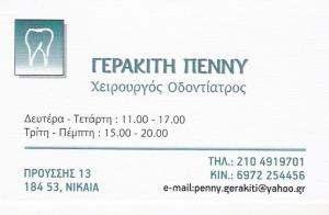 ΓΕΡΑΚΙΤΗ ΠΕΝΝΥ - ΧΕΙΡΟΥΡΓΟΣ ΟΔΟΝΤΙΑΤΡΟΣ ΝΙΚΑΙΑ