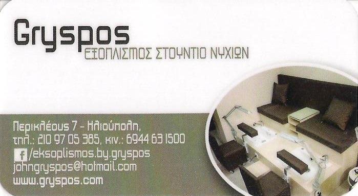 GRYSPOS - ΕΠΑΓΓΕΛΜΑΤΙΚΟΣ ΕΞΟΠΛΙΣΜΟΣ ΣΤΟΥΝΤΙΟ ΝΥΧΙΩΝ ΗΛΙΟΥΠΟΛΗ - ΕΞΟΠΛΙΣΜΟΣ ΚΑΤΑΣΤΗΜΑΤΩΝ