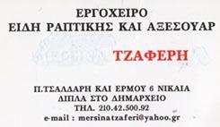 ΤΖΑΦΕΡΗΣ ΜΙΧΑΗΛ - ΕΙΔΗ ΡΑΠΤΙΚΗΣ ΝΙΚΑΙΑ - ΥΛΙΚΑ ΡΑΠΤΙΚΗΣ ΝΙΚΑΙΑ