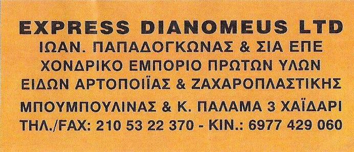 EXPRESS DIANOMEUS - ΠΡΩΤΕΣ ΥΛΕΣ ΑΡΤΟΠΟΙΪΑΣ ΧΑΪΔΑΡΙ ΑΤΤΙΚΗ - ΠΡΩΤΕΣ ΥΛΕΣ ΖΑΧΑΡΟΠΛΑΣΤΙΚΗΣ ΧΑΪΔΑΡΙ