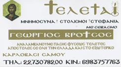 ΒΡΟΤΣΟΣ ΓΕΩΡΓΙΟΣ - ΓΡΑΦΕΙΟ ΤΕΛΕΤΩΝ ΚΑΡΛΟΒΑΣΙ ΣΑΜΟΣ