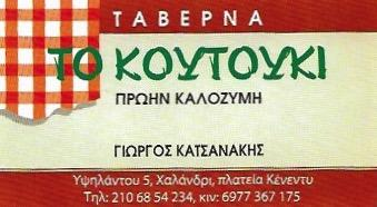 ΤΟ ΚΟΥΤΟΥΚΙ - ΕΣΤΙΑΤΟΡΙΟ ΧΑΛΑΝΔΡΙ - ΤΑΒΕΡΝΑ ΧΑΛΑΝΔΡΙ