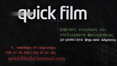 QUICK FILM - STUDIO ΦΩΤΟΓΡΑΦΙΑΣ ΠΕΡΙΣΤΕΡΙ -ΦΩΤΟΓΡΑΦΕΙΟ ΠΕΡΙΣΤΕΡΙ -ΕΠΕΞΕΡΓΑΣΙΑ ΦΩΤΟΓΡΑΦΙΑΣ ΠΕΡΙΣΤΕΡΙ