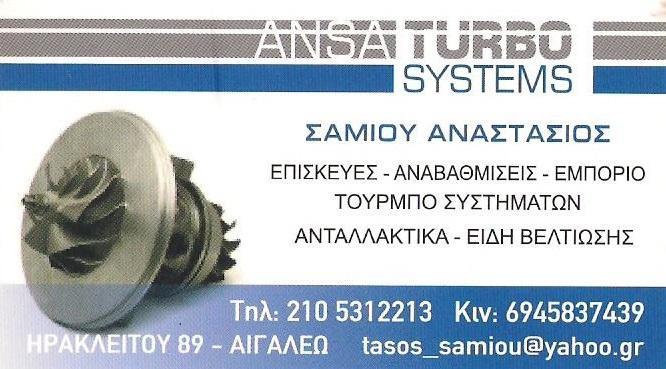 ANSA TURBO SYSTEMS - ΣΥΝΕΡΓΕΙΟ ΑΥΤΟΚΙΝΗΤΩΝ ΑΙΓΑΛΕΩ - ΣΥΣΤΗΜΑΤΑ ΥΠΕΡΠΛΗΡΩΣΗΣ ΑΥΤΟΚΙΝΗΤΩΝ ΑΙΓΑΛΕΩ