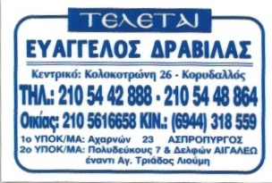 ΓΡΑΦΕΙΟ ΤΕΛΕΤΩΝ ΑΙΓΑΛΕΩ - ΔΡΑΒΙΛΑΣ ΕΥΑΓΓΕΛΟΣ