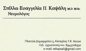 ΚΑΨΑΛΗ ΣΤΕΛΛΑ ΕΥΑΓΓΕΛΙΑ - ΝΕΥΡΟΛΟΓΟΣ ΚΑΤΕΡΙΝΗ - ΝΕΥΡΟΛΟΓΟΙ ΚΑΤΕΡΙΝΗ
