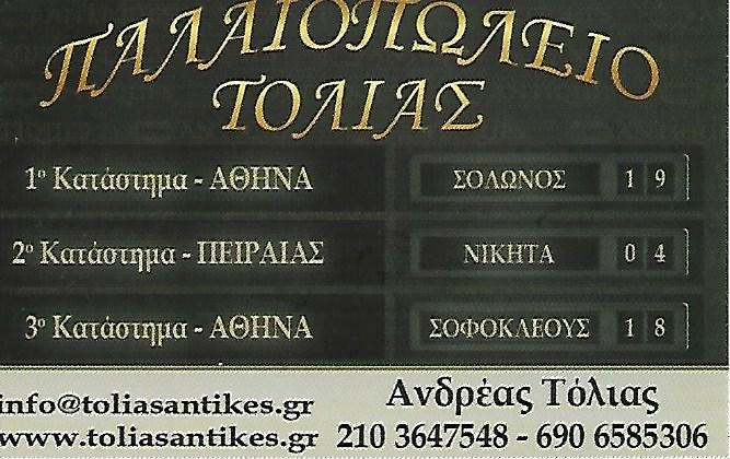 ΤΟΛΙΑΣ ΑΝΤΙΚΕΣ - ΠΑΛΑΙΟΠΩΛΕΙΟ ΚΟΛΩΝΑΚΙ ΑΘΗΝΑ - ΑΝΤΙΚΕΣ ΚΟΛΩΝΑΚΙ ΑΘΗΝΑ