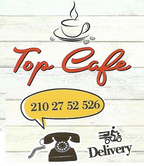TOP CAFE - CAFE DELIVERY ΝΕΑ ΙΩΝΙΑ - ΚΑΦΕΤΕΡΙΑ ΝΕΑ ΙΩΝΙΑ
