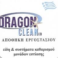 DRAGON CLEAN - ΚΟΥΡΤΗ ΔΗΜΗΤΡΑ - ΕΙΔΗ ΚΑΘΑΡΙΣΜΟΥ ΒΥΡΩΝΑΣ
