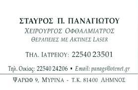 ΠΑΝΑΓΙΩΤΟΥ ΣΤΑΥΡΟΣ - ΧΕΙΡΟΥΡΓΟΣ ΟΦΘΑΛΜΙΑΤΡΟΣ ΜΥΡΙΝΑ ΛΗΜΝΟΥ