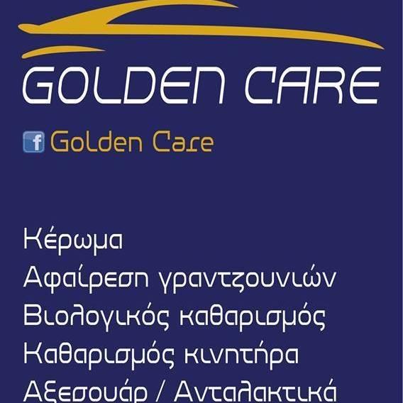 Golden care - Κεραμική Προστασία - Βιολογικός Καθαρισμός αυτοκινήτων Αιγάλεω - Κέρωμα Αυτοκινήτων