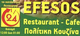 EFESOS CAFE RESTAURANT - ΠΟΛΙΤΙΚΗ ΚΟΥΖΙΝΑ ΚΥΨΕΛΗ - ΠΟΛΙΤΙΚΟ ΦΑΓΗΤΟ ΑΘΗΝΑ
