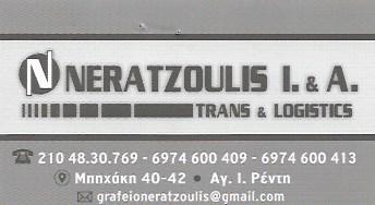 NERATZOULIS I & A - ΝΕΡΑΤΖΟΥΛΗΣ Ι & Α - ΜΕΤΑΦΟΡΙΚΗ ΕΤΑΙΡΕΙΑ  ΑΓΙΟΣ ΙΩΑΝΝΗΣ ΡΕΝΤΗΣ