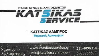 KATSIKAS SERVICE - ΚΑΤΣΙΚΑΣ ΛΑΜΠΡΟΣ - ΓΕΝΙΚΟ ΣΥΝΕΡΓΕΙΟ ΑΥΤΟΚΙΝΗΤΩΝ ΑΓΙΟΙ ΑΝΑΡΓΥΡΟΙ
