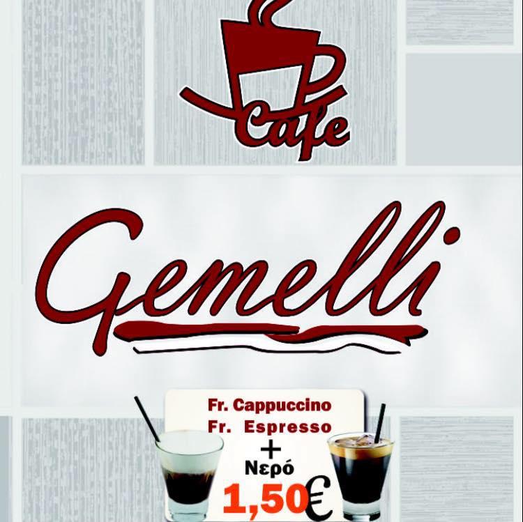 GEMELLI CAFE - ΚΑΦΕΤΕΡΙΑ ΑΓΙΟΙ ΑΝΑΡΓΥΡΟΙ - CAFE DELIVERY ΑΓΙΟΙ ΑΝΑΡΓΥΡΟΙ